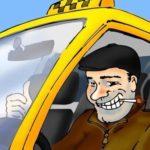 Веселая байка о таксисте